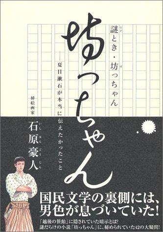 謎とき・坊っちゃん―夏目漱石が本当に伝えたかったことの詳細を見る