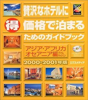 贅沢なホテルにマル得価格で泊まるためのガイドブック アジア・アフリカ・オセアニア編〈2000‐2001年版〉
