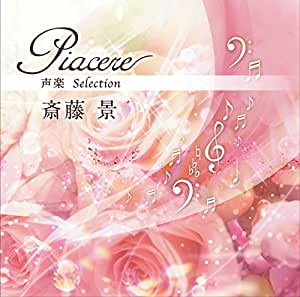 Piacere(声楽 selection )