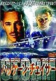 ハリケーン・チェイサー [DVD]