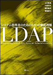 システム管理者のためのLDAP徹底理解