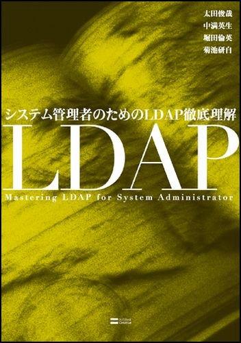 システム管理者のためのLDAP徹底理解の詳細を見る