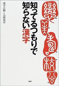 知ってるつもりで知らない漢字