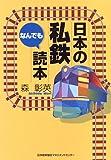日本の私鉄なんでも読本