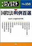 国際法判例百選 (別冊ジュリスト (No.156))