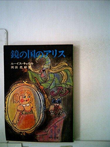 鏡の国のアリス (1959年) (角川文庫)の詳細を見る