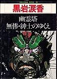 黒岩涙香―幽霊塔・無惨・紳士のゆくえ (1977年) (別冊幻影城・保存版〈no.10〉)