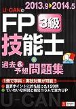 '13~'14年版 U-CANのFP技能士3級 過去&予想問題集 (ユーキャンの資格試験シリーズ)