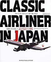 Classic airliner in Japan―追憶の翼 (1960-75Vol.1) (イカロスMOOK)