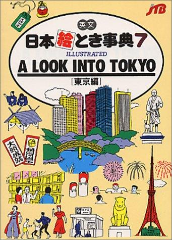 A LOOK INTO TOKYO(東京編) 日本絵とき事典