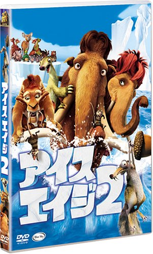 アイス・エイジ2 特別編 [DVD]の詳細を見る