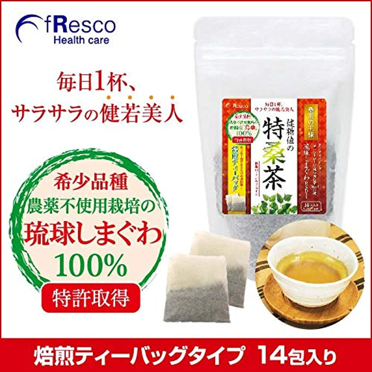 オーバードロー整理するファイル琉球しまぐわ 健糖値の特桑茶 焙煎ティーバック