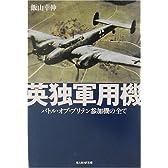 英独軍用機―バトル・オブ・ブリテン参加機の全て (光人社NF文庫)