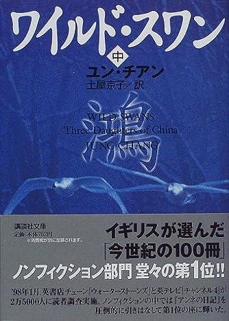 ワイルド・スワン(中) (講談社文庫)