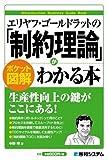 エリヤフ・ゴールドラットの「制約理論」がわかる本 (Shuwasystem Business Guide Book)