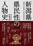 新潟県 県民性の人物史