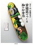 分とく山・野崎洋光の常備菜でつくる和のお弁当 手軽に本格派 お弁当のおかずとアイディア決定版