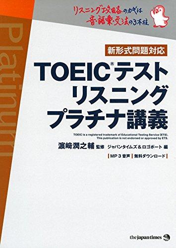 TOEIC(R)テスト リスニング プラチナ講義
