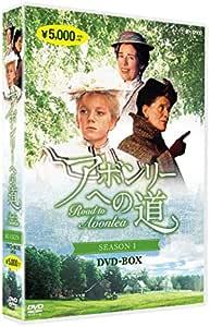 アボンリーへの道 SEASON 1 [DVD]