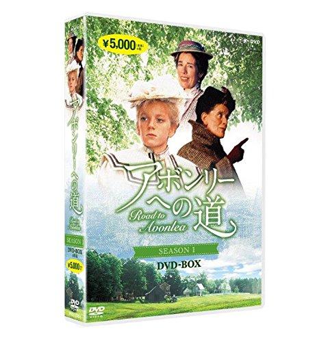 アボンリーへの道 SEASON 1[DVD]