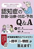 患者さん・家族からの質問に自信を持って答える 認知症の診断・治療・対応・予防Q&A【電子版付】