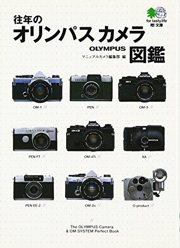 往年のオリンパスカメラ図鑑    エイ文庫の詳細を見る