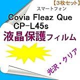 3枚セット Covia Fleaz Que CP-L45s FLEAZ Que+N 液晶保護フィルム 高光沢 クリア