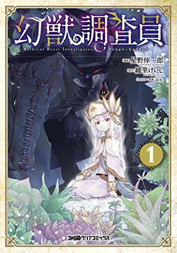 幻獣調査員1(ファミ通クリアコミックス)