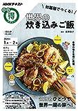 NHK まる得マガジン 炊飯器でつくる!世界の炊き込みご飯 2020年 1月/2月 [雑誌] (NHKテキスト)