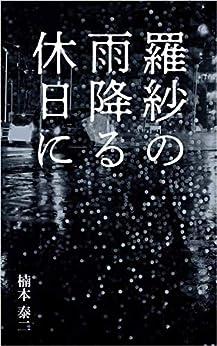 [楠本泰二]の羅紗の雨降る休日に