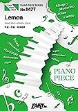 ピアノピースPP1477 Lemon / 米津玄師 (ピアノソロ・ピアノ&ヴォーカル)~TBS金曜ドラマ 『アンナチュラル』主題歌 (PIANO PIECE SERIES)