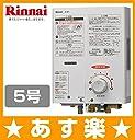 【RUS-V53YT(WH)】リンナイ 5号ガス瞬間湯沸器 先止式 屋内壁掛 後面近接設置型 ガス種:プロパンガス(LPG)