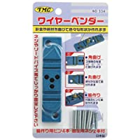 【 ワイヤー曲げツール 】 特殊工具 MKC-04/ 太めの真鍮線などを曲げるときには重宝します 模型 工作 プラモデル用工具