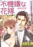 不機嫌な花嫁 (あおばコミックス)