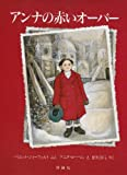 アンナの赤いオーバー (児童図書館・絵本の部屋)