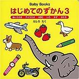 Baby Books はじめてのずかん〈3〉あいうえお・アイウエオ・ABC・いろ・かず・かたち