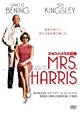 ミセス・ハリスの犯罪 [DVD]