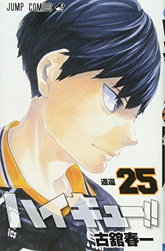 ハイキュー!! 25 (ジャンプコミックス)の詳細を見る