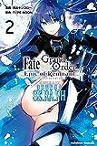 Fate/Grand Order ‐Epic of Remnant‐ 亜種特異点EX 深海電脳楽土 SE.RA.PH (2) (角川コミックス・エース)
