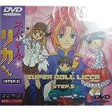 スーパードールリカちゃん STEP.2 [DVD]