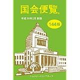 国会便覧 144版 新版