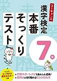 ユーキャンの漢字検定7級 本番そっくりテストフルカラーの漢字ポスターつき