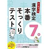 ユーキャンの漢字検定7級 本番そっくりテスト【フルカラーの漢字ポスターつき】 (ユーキャンの資格試験シリーズ)