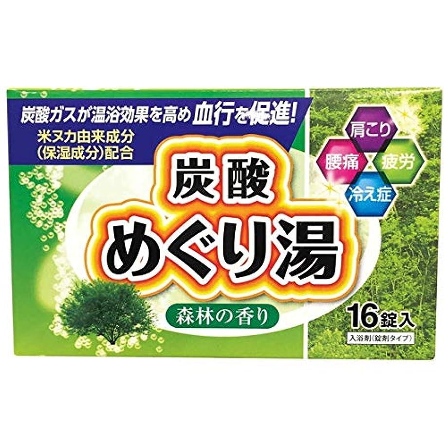 過度の彼らレビュアー炭酸めぐり湯 森林の香り 16錠
