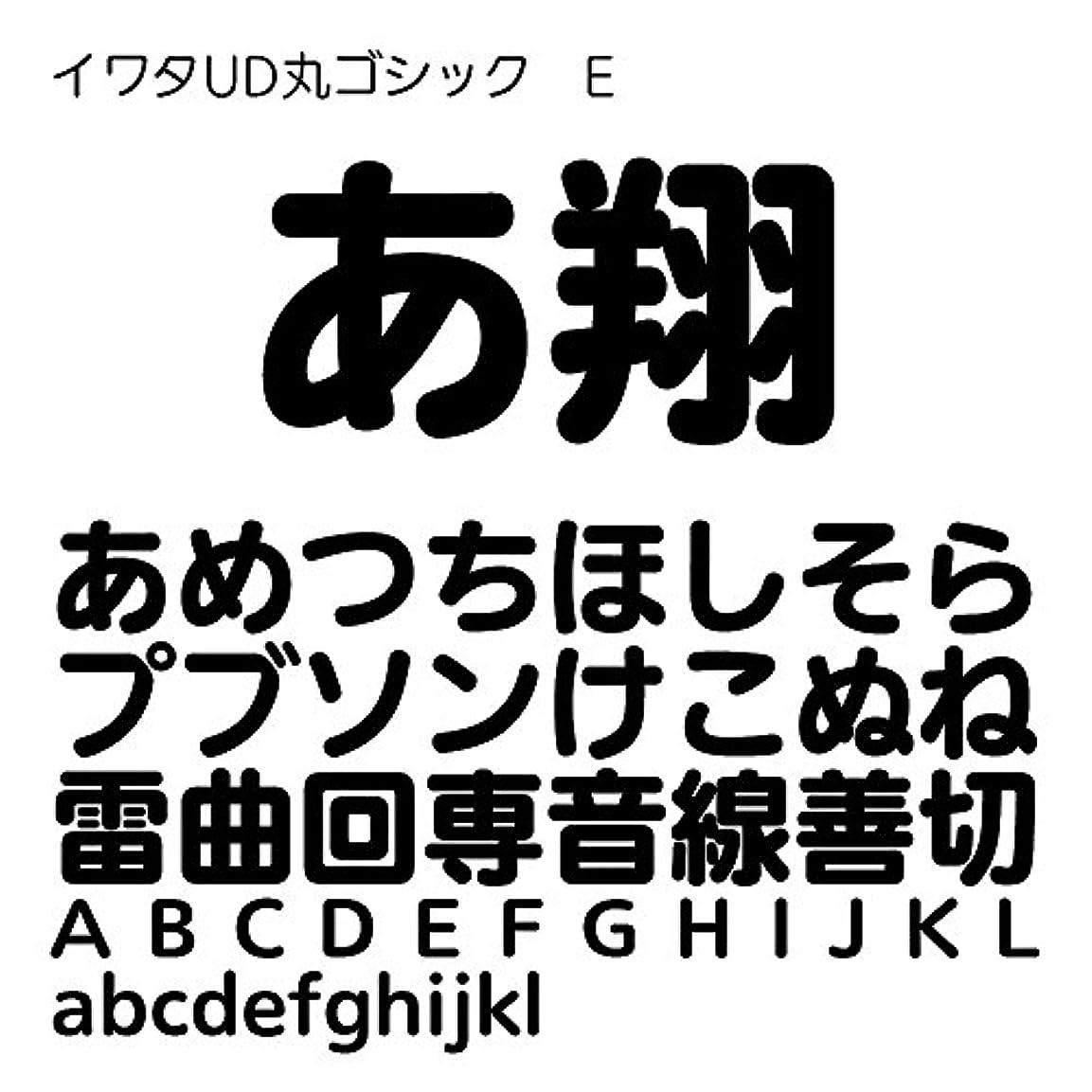 イワタUD丸ゴシックE TrueType Font for Windows [ダウンロード]