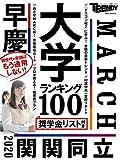 大学ランキング (日経ホームマガジン)