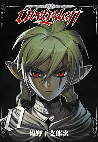 Ubel Blatt~ユーベルブラット~ 0巻 (デジタル版ヤングガンガンコミックス)