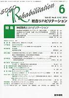 総合リハビリテーション 2014年 6月号 特集 神経難病とリハビリテーション
