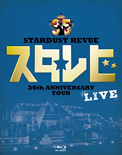 STARDUST REVUE 35th Anniversary ...[Blu-ray/ブルーレイ]