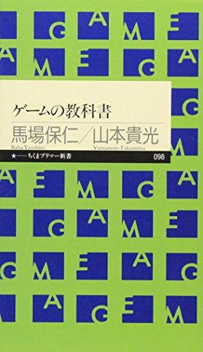 ゲームの教科書(ちくまプリマー新書)